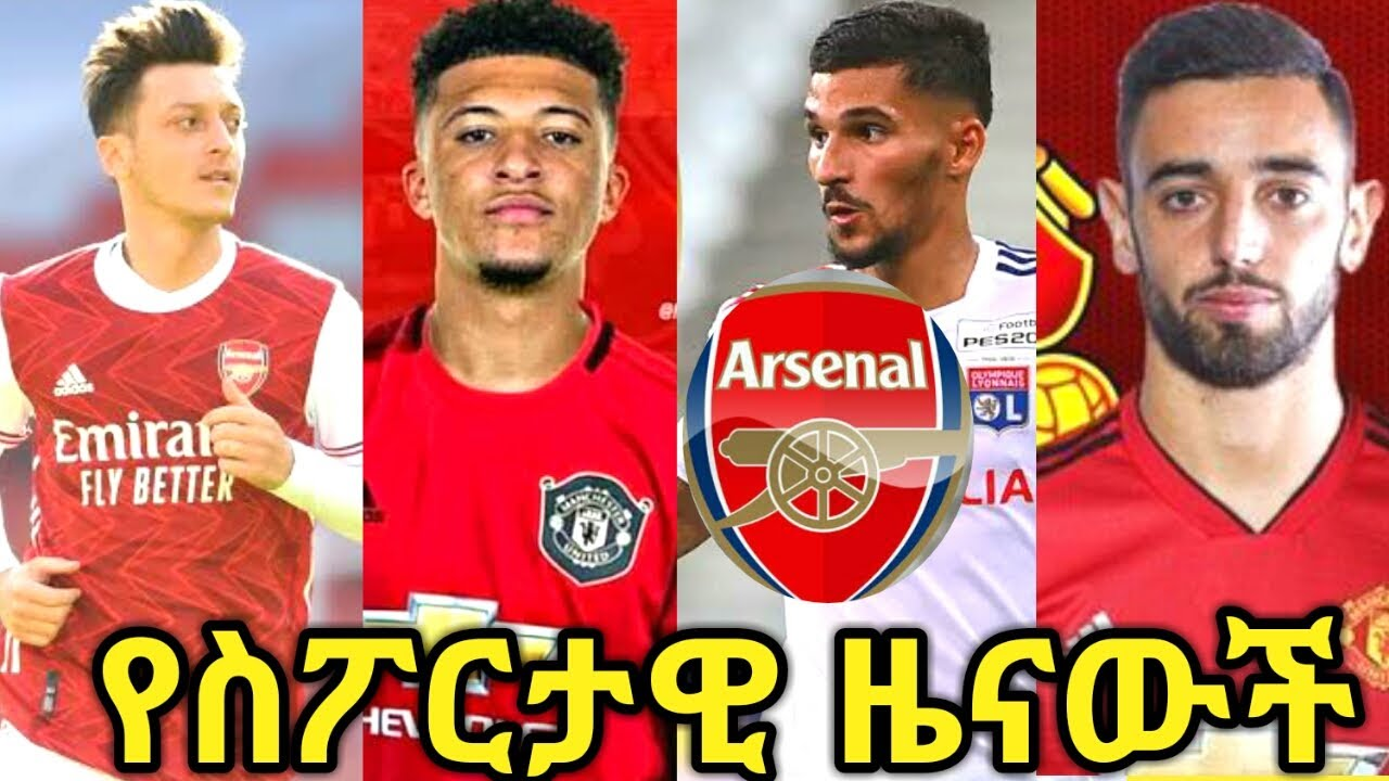 ስፖርት ዜና ጷግሜ 5 2012 ዓ.ም Ethiopian sport news