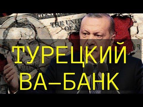 Турция решилась на союз с Россией и Китаем