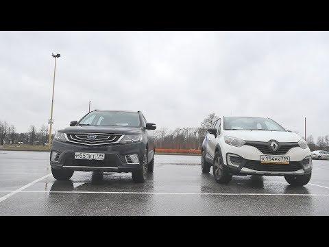 Geely Emgrand X7 против Renault Kaptur Кто круче за 1.1 млн?