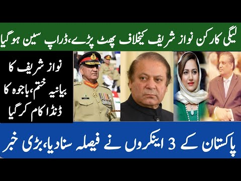 Exclusive | Nawaz Sharif and Gen Qamar Javed Bajwa | Javed Hashmi Statement & PMLN Workers Reaction