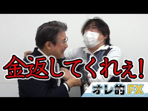 【お金返して!】FX、強制ロスカットされた3000万円を返してとFX会社の社長に言ってみた。
