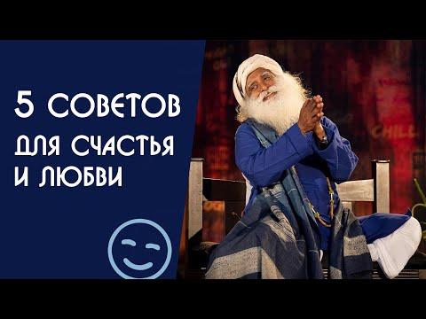 5 советов для радости счастья и любви в жизни - Садхгуру на Русском