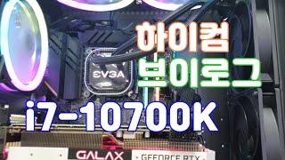 인텔 10700k EVGA CLC 280 Liquid …