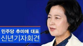 민주당 추미애 대표 신년기자회견 - 생중계
