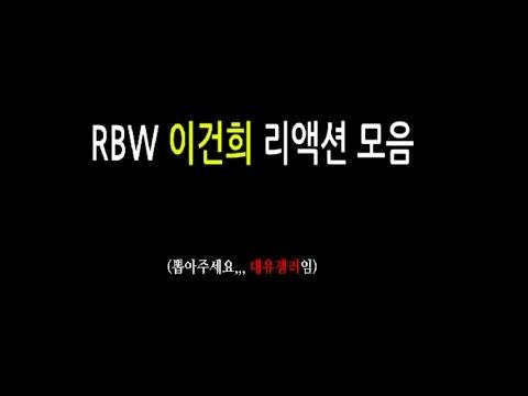 [이건희] 프듀 4화 리액션 모음
