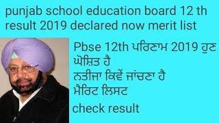 PSEB 12 th result 2019 result declared merit list realised