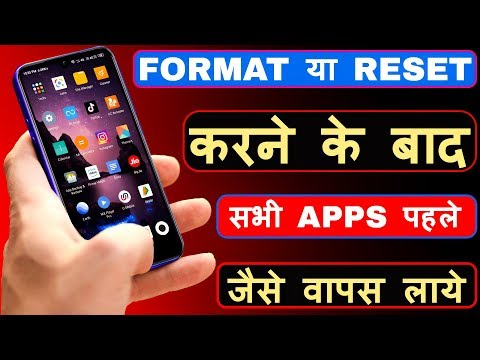App Backup || App Backup And Restore Android || App Backup Kaise Kare