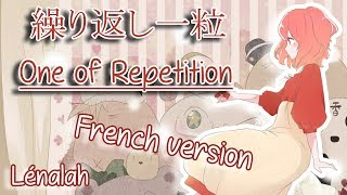 【Lénalah】『繰り返し一粒』One of Repetition (French vers.)
