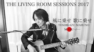 Toshikazu Maruno -風に乗せ 歌に乗せ | T.L.R.S. 2017