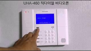 부산비디오폰,부산인터폰,UHA-460