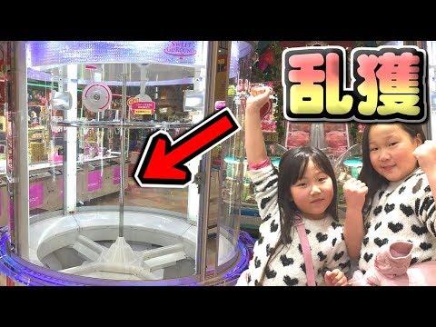 🏹【店員さんドッキリ】UFOキャッチャーで乱獲しまくって在庫ゼロにどっきり!?🏹(クレーンゲーム&ミニオン)minions toys claw machine win in arcade!