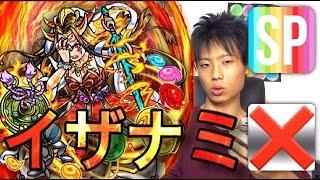 【モンスト】超絶「怨炎!黄泉の主宰神」スピクリ一体潰し thumbnail