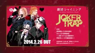 うたの☆プリンスさまっ♪劇団シャイニング JOKER TRAP PV