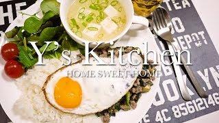 【料理音】ナスとニラとひき肉の甘味噌炒め&豆腐の中華スープ thumbnail