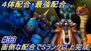 ドラゴンクエストモンスターズジョーカー2プロフェッショナル【DQMJ2P】 #33 ついにランクSS。魔王、4体配合、最強。 ゾーマ、ヘラクレイザー、トライワインダーなど kazuboのゲーム実況