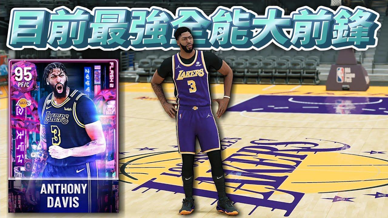 Download 【NBA2K22】全能現代神獸「Anthony Davis」目前遊戲中最強大前鋒!