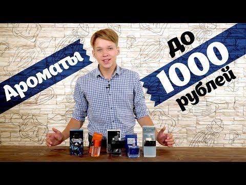 Лучшие мужские ароматы до 1000 руб.