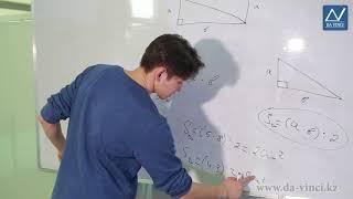 4 класс, 25 урок, Площадь прямоугольного треугольника