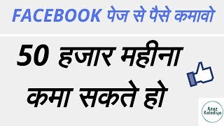 What is Viral9 | How To Earn Money From Facebook Page | Monetize Your Facebook Page in Viral9 -Hindi