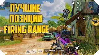 ЛУЧШИЕ ПОЗИЦИИ CALL OF DUTY MOBILE | СНАЙПЕР CALL OF DUTY MOBILE