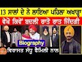 Virasat sandhu biography struggle story family mother father live show songs lifestyle mp3