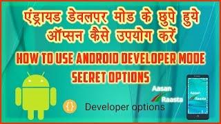 Android Developer Mode Secret Options Android Developer Mode...
