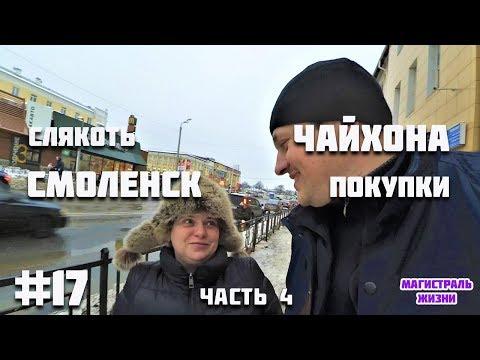 🇷🇺 Дегустация Чайхона в Смоленске. ТЦ Галактика Смоленск