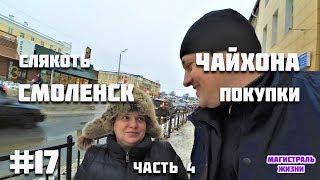 Дегустация Чайхона в Смоленске. ТЦ Галактика Смоленск