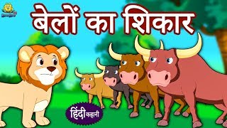 बेलों का शिकार - Hindi Kahaniya for Kids | Stories for Kids | Moral Stories for Kids | Koo Koo TV