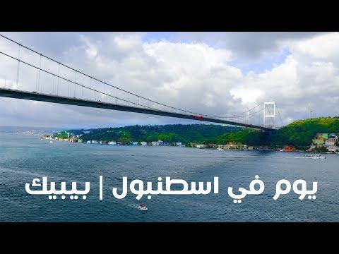 Bebek يوم في #اسطنبول | بيبيك