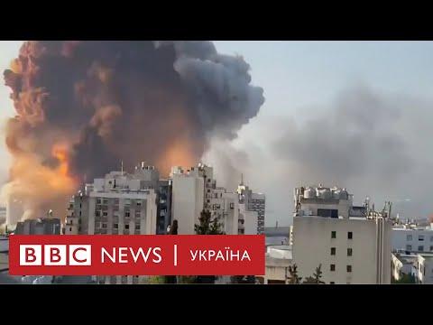 Як вибухнув Бейрут: згарище і руїна