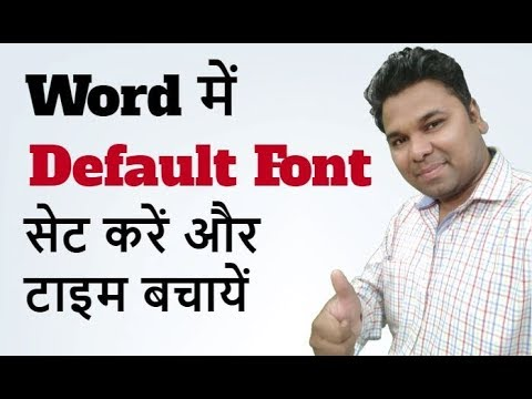 👉 Set Default Hindi Font And Font Size In MS Word