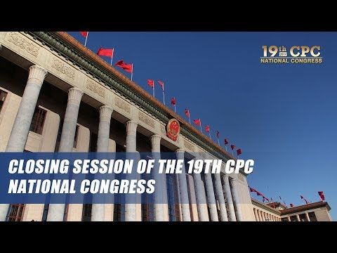 Download Youtube: Live: Closing session of the 19th CPC National Congress中共十九大闭幕