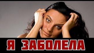 Больная Елена Ваенга засекретила свою болезнь и уехала из России