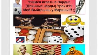 Учимся играть в Нарды! (Длинные нарды) Мой Выйгрышь у Марины!!! ;)