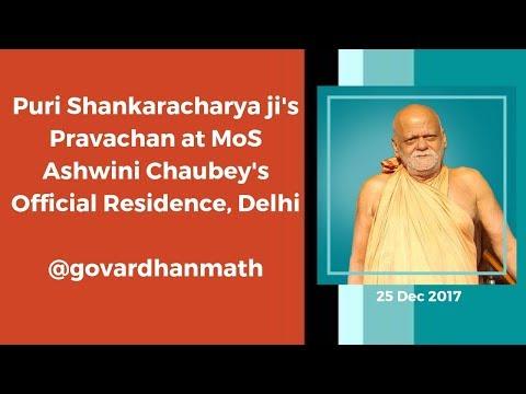 Jagadguru Shankaracharya at Ashwini Chaubey's official residence, Delhi