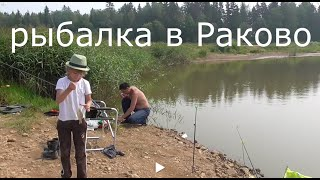Рыбалка в Раково Подмосковье(Рыбалка в Раково Подмосковье , рыбалка +в раково, раково платная рыбалка, рыбалка +в раково 2016, ..., 2016-07-25T18:54:20.000Z)