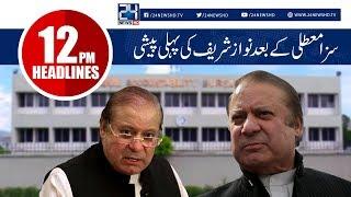 Nawaz Sharif Appears In Court Hearing | News Headlines | 12:00 PM | 27 Sep 2018 | 24 News HD