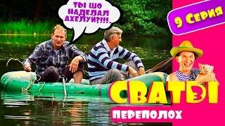Сериал Сваты 3 й сезон 9 я серия Домик в деревне Кучугуры комедия смотреть онлайн