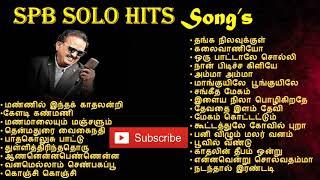 SPB Solo Hits | SPB Hits Songs | SPB 80s 90s Hits | SPB Melody songs | Voice of SPB | Own Voice SPB