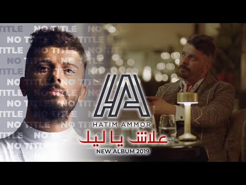 Hatim Ammor - Aalach Ya Lil [ Official Music Video ]  حاتم عمور - علاش يا ليل