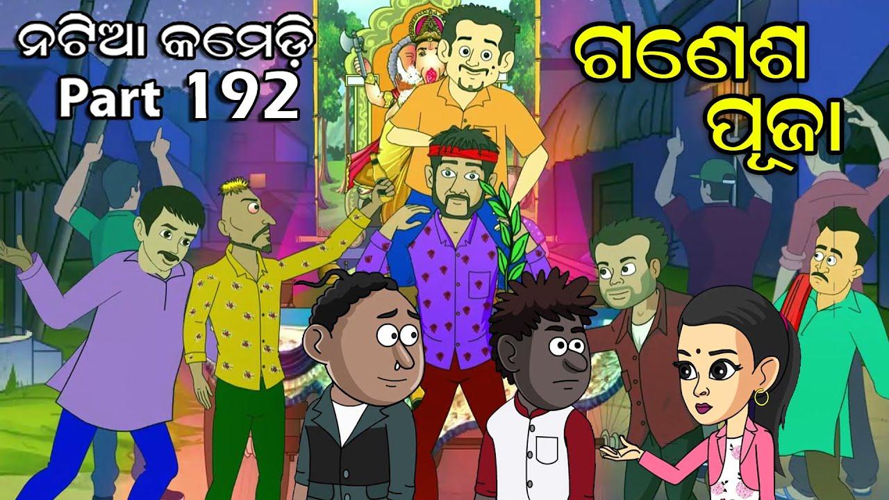 Natia Comedy Part 192    Ganesh Puja