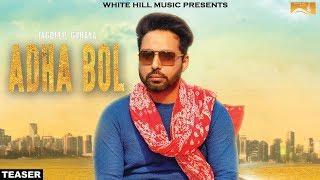 Adha Bol (Teaser) Jagdeep Guraya | White Hill Music | Releasing on  18th September