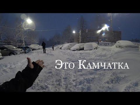Камчатка Пурга Петропавловск-Камчатский завалило снегом