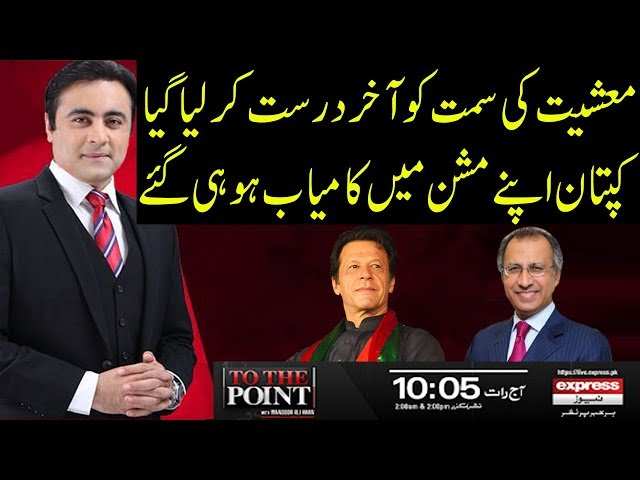 To The Point With Mansoor Ali Khan   21 August 2019   Express News