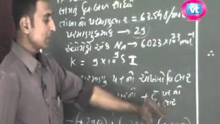 "Physics Lesson 01 ""Vidhyutbhar ane Vidhyutxetra"" Part-2 (Sem-3 HSC/GSEB)"