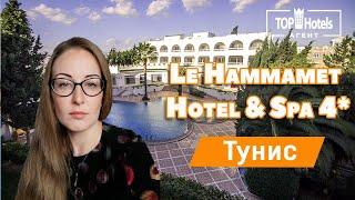 Обзор отеля  Le Hammamet Hotel & Spa 4*,  Тунис