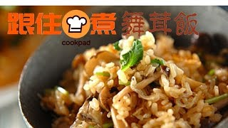 【日本料理】  舞茸炊込みご飯 跟住Cookpad煮/ Cooking with Cookpad - Maitake rice