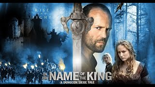 בשם המלך: אגדת המצור (2007) In the Name of the King: A Dungeon Siege