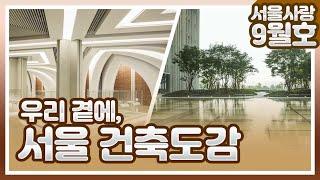 [서울사랑 9월호] 우리 곁에, 서울 건축도감!